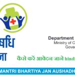[रजिस्ट्रेशन] जन औषधि प्रधानमंत्री योजना आवेदन | Pradhan Mantri Jan Aushadhi Yojana in Hindi