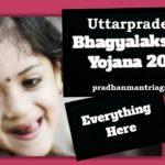 [फॉर्म] Bhagya Lakshmi Yojana UP : Online Application Form Pdf | Registration