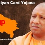 [पंजीकरण] Garib Kalyan Card Yojana UP : Online Apply | Registration