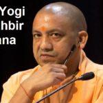 Yogi Mukhbir Yojana UP : How to Apply & full details