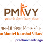 PMKVY Courses Center : Registration | Courses | Centers List | Pradhan Mantri Kaushal Vikas Yojana
