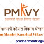 PMKVY Courses Center : Registration | Courses | Centers List | Pradhan Mantri Kaushal Vikas Yojana