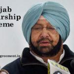 Chief Minister Scholarship Scheme : Punjab Scholarship Scheme
