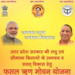किसान ऋण मोचन योजना उत्तर प्रदेश | UP Kisan Rin Mochan Yojana Suchi | Registration