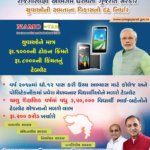 "NAMO Tablet Scheme ""e-TAB"" Gujarat : Online Apply 