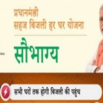 'Saubhagya Yojana Form' | Online Registration | Application Form