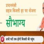 [आवेदन] Saubhagya Yojana | Online Apply | Registration |