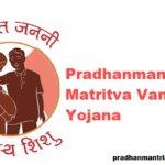 [आवेदन] Garbhvati Mahila Yojana | Online Application Form | 6000 रुपए लाभ योजना | Pradhanmantri Matritva Vandana Yojana |