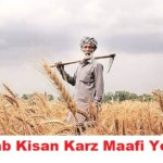 Kisan Karz Maafi Yojana Punjab 2017 | Application Form