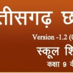 [एप्लीकेशन फॉर्म] Mukhyamantri Gyan Protsahan Yojana Chhattisgarh