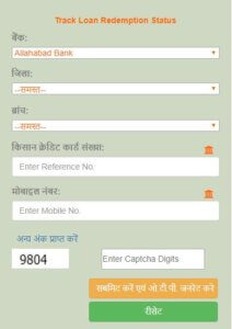 Check name in UP Rin mochan yojana list