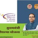 Mukhyamantri Kaushalya Yojana MP | Online Apply | Registration