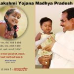 Ladli Lakshmi Yojana MP [आवेदन] | Online Apply | Registartion