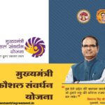 Mukhyamantri Kaushal Samvardhan Yojana MP | Application Form | Registration
