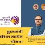 Mukhyamantri Kaushal Samvardhan Yojana MP   Application Form   Registration