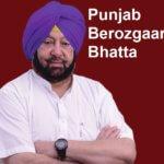 [अप्लाई] Punjab Berojgari Bhatta | Online Apply | Registration