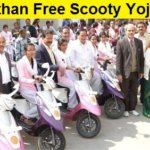 [आवेदन] Rajasthan Free Scooty Scheme 2018  | Online Apply | Application Form