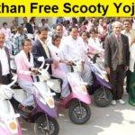 [आवेदन] Rajasthan Free Scooty Vitran Yojana फॉर्म 2019 | Application Form