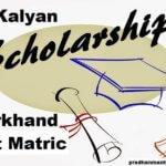 E-Kalyan Scholarship 2021 Jharkhand | Online Registration | Login
