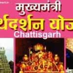 [फॉर्म] Chhattisgarh Mukhyamantri Tirth Yatra [आवेदन] Online Apply | Registration