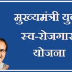 Mukhyamantri Yuva Swarozgaar Yojana MP | Online Apply | Application Form