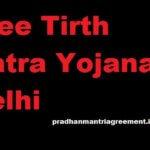 [आवेदन] मुख्यमंत्री Tirth Yatra Yojana Delhi | Online Registration | Application Form