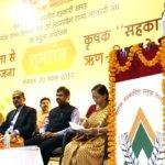 Krishak Sahakari Rin Mitra Yojana MP | कृषक सहकारी ऋण मित्र योजना