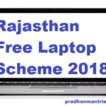 [आवेदन]Rajasthan Free Laptop Vitran Yojana 2018 | Registration | Online Apply