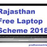 [आवेदन]Rajasthan Free Laptop Vitran Yojana 2018 | Registration | Online Apply