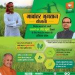 [रजिस्ट्रेशन] Bhavantar Bharpai Bhugtan Yojana Portal MP | Online Apply | Registration |