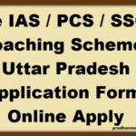 [फॉर्म] Free IAS, PCS Coaching UP | Application Form | Online Apply