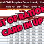UP ration card new list 2020   Online