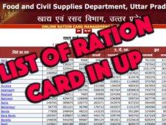 UP Rashan Card 2018