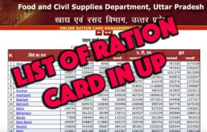 UP Rashan Card Suchi 2018
