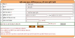 UP Rashan Card