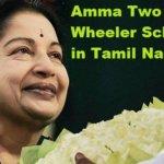 [Application Form] Amma Two Wheeler Scheme Tamilnadu | Amma Scooter Scheme