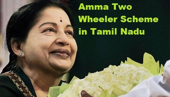 Amma Scooter Scheme Application Form