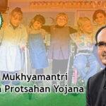 MP Mukhayamantri Siksha Protsahan Yojana | Online Apply |