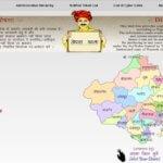 *राजस्थान Apna Khata | Khasra Khatuni | ऑनलाइन जमाबंदी नकल