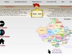 Apna khata Online check