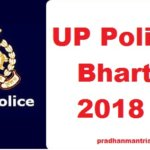 [आवेदन] UP Police Bharti 2018 | UP Police Constable Recruitment 2018 |
