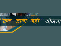 Ruk Jana Nahi Online Apply