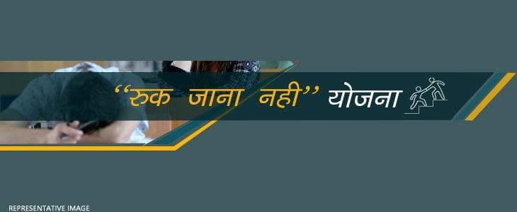 Ruk Jana Nahi Online Apply