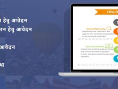 UP Abkari Vibhag Registration Online Apply Form