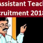 UP Sahayak Shikshak Bharti 2018 | Online Apply | Form – Notification Download