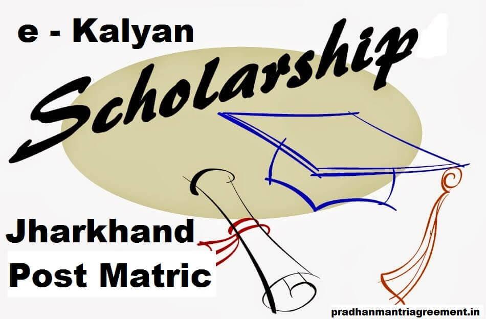 e kalyan Jharkhand Scholarship 2018
