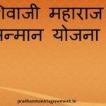 [सूची] Maharashtra Kisan Karz Mafi Yojana 2018 List | महाराष्ट्र जिलेवार कर्ज माफी लिस्ट |