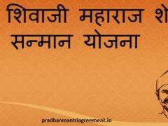 Kisan Karz Maafi 2018 List Maharashtra