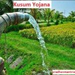 [फॉर्म] Kusum Yojana 2019 | Registration | Online Application Form |