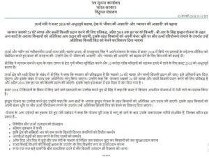 Kusum Yojana Application Form